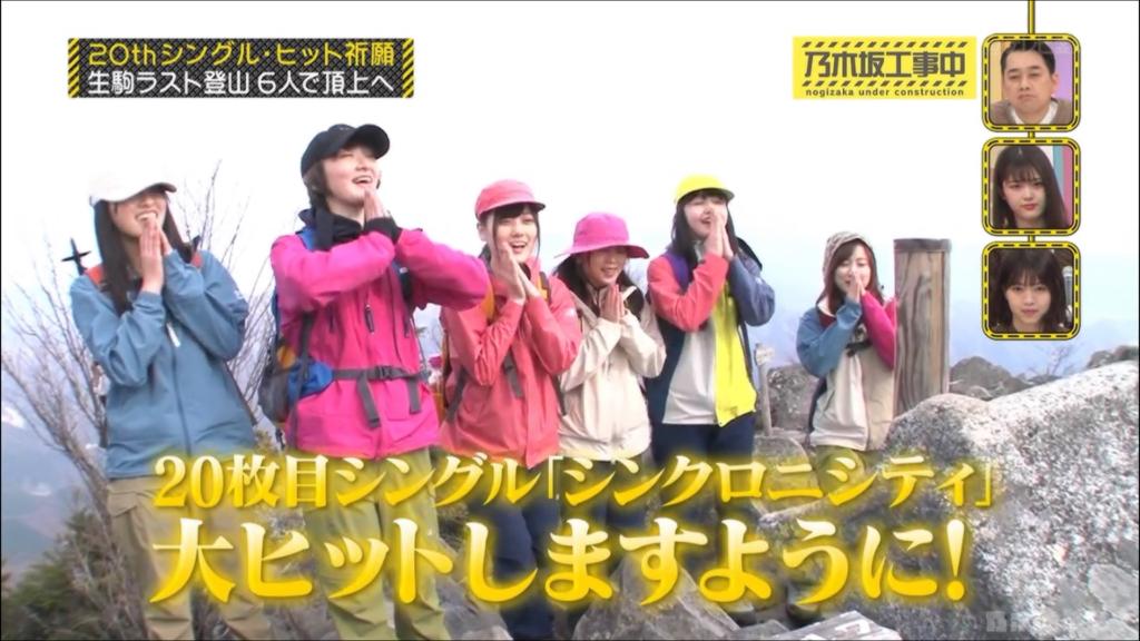 乃木坂工事中 生駒里奈が20th登山ヒット祈願で残した名言に感動!尊敬しかない