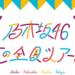 乃木坂46全ツ2019セトリまとめ!ユニットや齋藤飛鳥活躍の評判は?