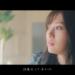 """乃木坂46【じゃあね。】歌詞とPV考察~""""あなた""""は誰を指すのか"""