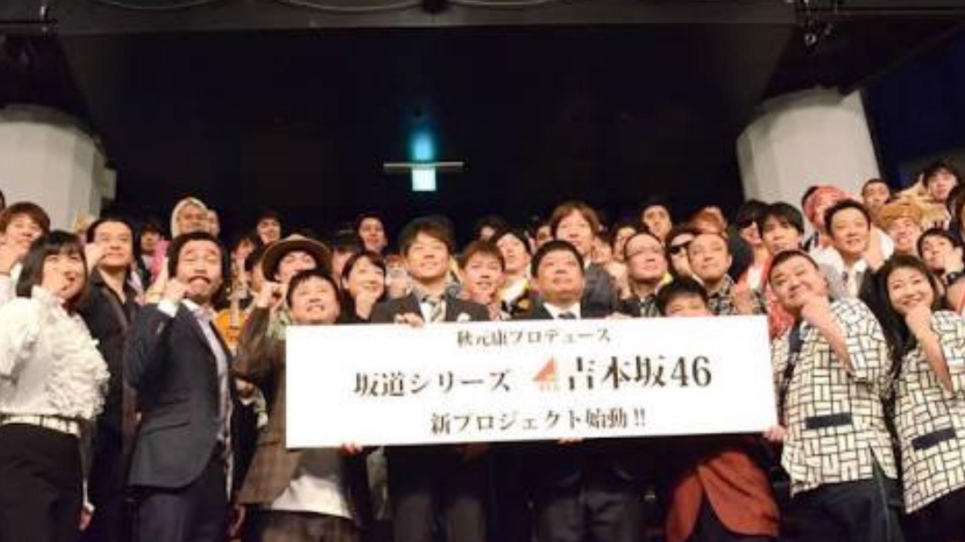 乃木坂46と吉本坂46は共演NG?芸...