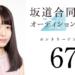 坂道合同オーディション67番はジャニヲタで彼氏も?Twitter特定でピンチか