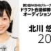 北川悠理【乃木坂4期生】AKB48ドラフト辞退の過去!趣味や特技も
