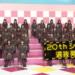 乃木坂46【メンバー構成大変動の20th】3期生大量選抜や単独センター?